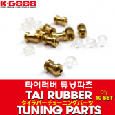 K-GOOD TAI RUBBER TUNING PARTS 타이러버 튜닝파츠