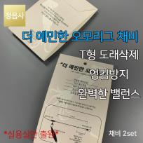 정음사 더 예민한 오모리그 채비